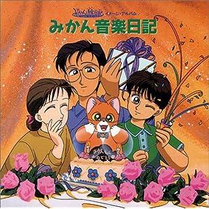 〈ANIMEX1200 Special〉(10)みかん絵日記 イメージ・アルバム みかん音楽日記 [Limited Edition] CD