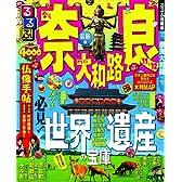 るるぶ奈良 大和路'11~'12 (国内シリーズ)