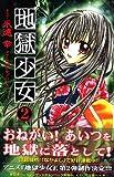 地獄少女 (2) (講談社コミックスなかよし (1114巻))