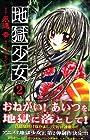 地獄少女 第2巻 2006年07月06日発売
