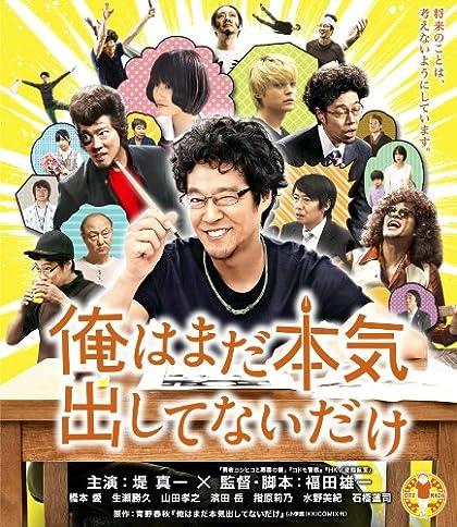 ���Ϥޤ��ܵ��Ф��Ƥʤ����� ����� [Blu-ray]