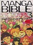 漫画バイブル〈3〉数億万人のキャラクター編