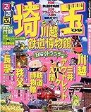 るるぶ埼玉 川越 鉄道博物館'09 (るるぶ情報版 関東 4)