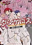 飛行迷宮学園ダンゲロス -蠍座の名探偵- (アクションコミックス)