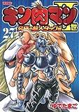 キン肉マン2世 究極の超人タッグ編 27巻 9/16発売