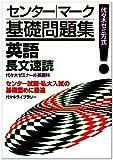 英語〈長文速読〉―代々木ゼミ方式 (センター・マーク基礎問題集)
