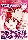 折原みと極選集 一生に一度の恋、感動ラブストーリー (マンサンコミックス)