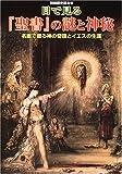 目で見る『聖書』の謎と神秘—名画で綴る神の奇蹟とイエスの生涯 (別冊歴史読本 (25))