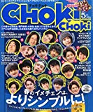 ChokiChoki(チョキチョキ) 2015年 05 月号 [雑誌]