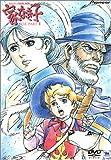 Image de 家なき子 DVD-BOX PART.1