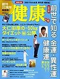 健康 2008年 10月号 [雑誌]