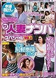 ザ・人妻ナンパスペシャルVOL.4 (街の尻軽奥様狙い!) [DVD]