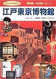 江戸東京博物館 (ビジュアルガイド 博物館・科学館へ行こう)
