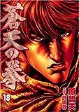 蒼天の拳 18 (18) (BUNCH COMICS)