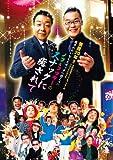 ノブ&フッキーのスナックに癒されて [DVD]