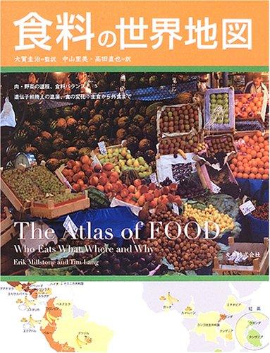 食料の世界地図