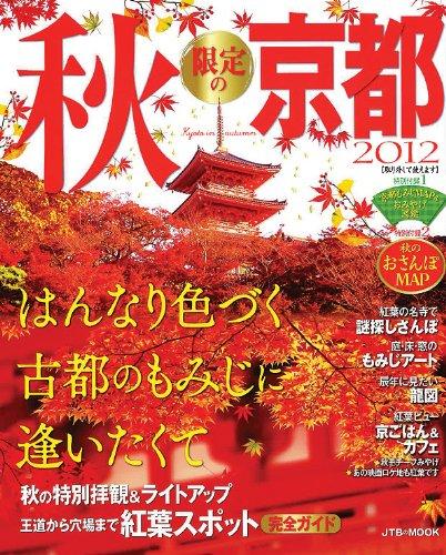 2012 秋限定の京都 (JTBのムック)