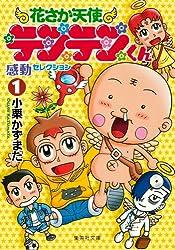 花さか天使テンテンくん 感動セレクション 1 (集英社文庫 お 72-1)
