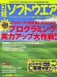 日経ソフトウエア 2006年 06月号 [雑誌]
