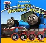 トーマスのテレビえほん3 トーマスははたらきもののきかんしゃ (きかんしゃトーマスの本)