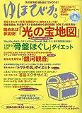 ゆほびか 2009年 09月号 [雑誌]   (マキノ出版)