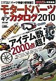 モタードパーツ&ギアカタログ 2010 (SAN-EI MOOK)