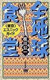 全地球食堂―「東京」エスニックガイド