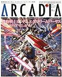 アルカディア 2010年 11月号 [雑誌]