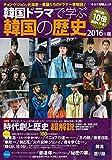 韓国ドラマで学ぶ韓国の歴史 2016年版 (キネマ旬報ムック)
