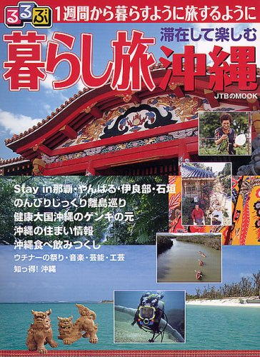 るるぶ暮らし旅沖縄―1週間から暮らすように旅するように滞在して楽しむ (JTBのMOOK)
