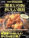 「基本」いらずのおいしい鉄則―こんやの料理から始めよう! (AC mook―NHKためしてガッテン)