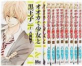 オオカミ少女と黒王子 コミック 1-9巻セット (マーガレットコミックス)