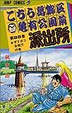 こちら葛飾区亀有公園前派出所 (第85巻) (ジャンプ・コミックス)