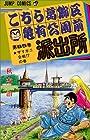 こちら葛飾区亀有公園前派出所 第85巻 1994-02発売