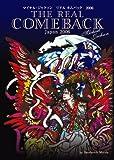 マイケル・ジャクソン リアルカムバック 2006 《THE REAL COMEBACK Japan 2006》