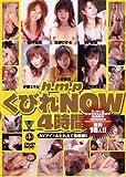 h.m.pくびれNOW!4時間 [DVD]