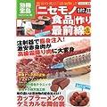食品のカラクリ11 「ニセモノ食品作り」最前線−激安の裏に「添加物」!! (別冊宝島 1519 ノンフィクション)