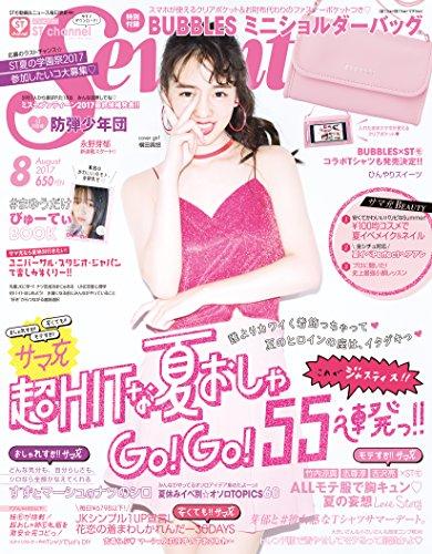 Seventeen 2017年8月号 大きい表紙画像