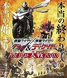 仮面ライダー×仮面ライダーW&ディケイド MOVIE大戦 2010[Blu-ray/ブルーレイ]
