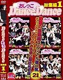 おしっこ DanceDance 総集編 1 [DVD]