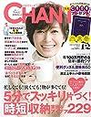 CHANTO(ちゃんと) 2015年 12 月号