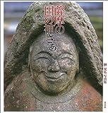 薩摩の田の神さぁ—榊晃弘写真集