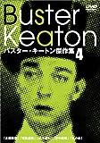 バスター・キートン傑作集(4) [DVD]