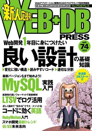 WEB+DB PRESS Vol.74