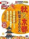 「秋」×「京都」紅葉 2008 (マップルマガジン)