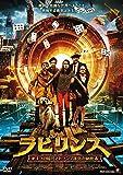 ラビリンス 4つの暗号とトランプ迷宮の秘密 [DVD]