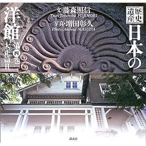 歴史遺産 日本の洋館〈第4巻〉大正篇(2)