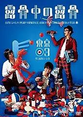 第15回東京03単独公演露骨中の露骨