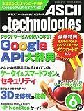 ASCII.technologies (アスキードットテクノロジーズ) 2011年 06月号 [雑誌]