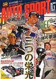 オートスポーツ 2012年 11/1号 [雑誌]